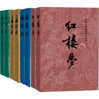 《中国古典文学读本丛书:四大名著权威定本》(套装共8册)