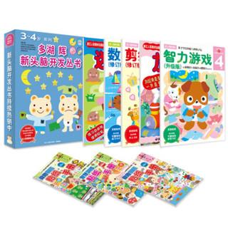 《多湖辉新头脑开发丛书:3-4岁系列》(套装共8册)