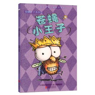 《童立方·苍蝇小子系列》(套装全15册)