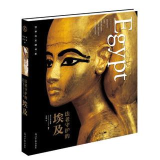 《世界古文明书系:法老守护的埃及》