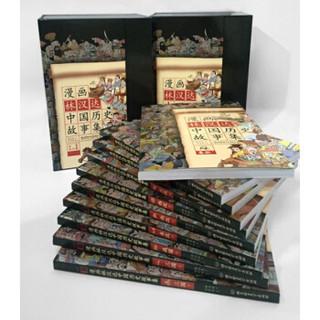 《漫画林汉达中国历史故事集:春秋 战国 西汉 东汉 三国》(套装10册)