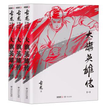 《古龙精品集-大旗英雄传》(朗声插画版、套装全三册)