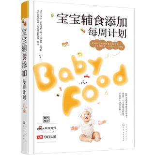 《宝宝辅食添加每周计划》