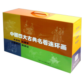 《中国四大古典名著连环画》(套装共136册)