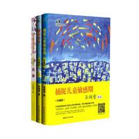 《捕捉儿童敏感期+爱和自由+完整的成长》(珍藏版、套装共3册)