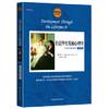 《伯克毕生发展心理学:从青年到老年》(第4版)