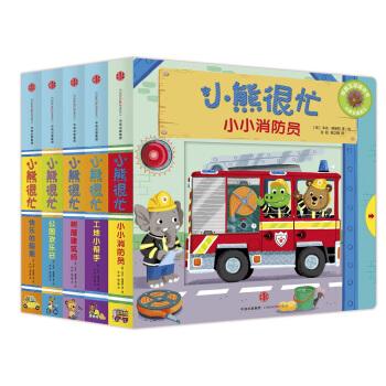 《小熊很忙》 第3辑升级版 全5册