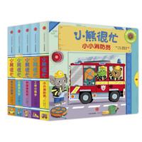小熊很忙 小达人点读版 第3辑(套装共5册)小小消防员+树屋建筑师+公园欢乐日+工地小帮手+快乐的假期
