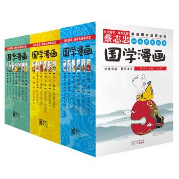 《蔡志忠典藏国学漫画系列》(套装共18册)