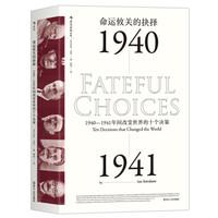 《命运攸关的抉择:1940—1941年间改变世界的十个决策》