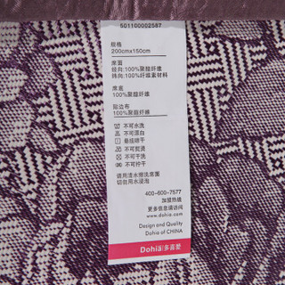 Dohia 多喜爱 冰丝凉席三件套 花团锦簇-紫色 1.8m床