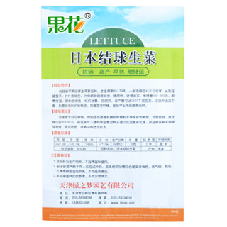 果花 蔬菜种子 日本结球生菜 10g