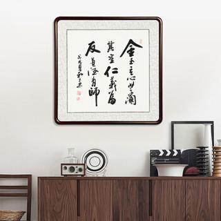 美誉度  手写书法  壁画挂画客厅办公室装饰画欧式新中式美式田园 金玉其心