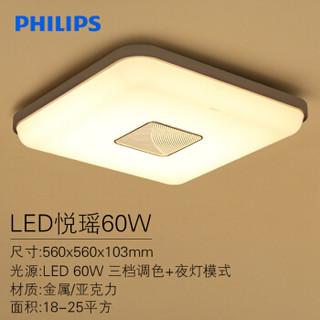 PHILIPS 飞利浦 悦瑶 LED吸顶灯 (60W)