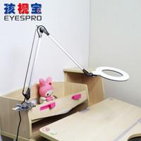 EYESPRO 孩视宝 VL801 减蓝光LED台灯