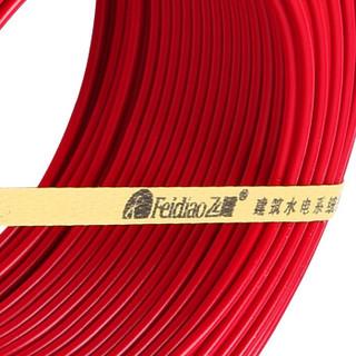 飞雕(FEIDIAO)电线电缆 BV2.5平方 国标家用铜芯电线单芯单股铜线50米 红色火线