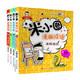 《米小圈漫画成语》(套装共4册)