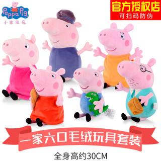 Peppa Pig 小猪佩奇 毛绒玩具 佩奇 19CM