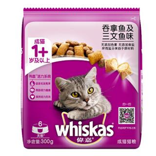 whiskas 伟嘉 成猫猫粮套装(300g吞拿鱼10包+金枪鱼妙鲜包12袋+海洋鱼妙鲜包12袋)