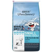Pure&Natural 伯纳天纯 小型犬全价成年犬粮 泪痕管理 10kg