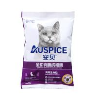 Auspice 安贝 全价亮眼成猫粮 50g