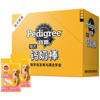 Pedigree 宝路 幼犬钙奶棒 60g*12支 整盒装