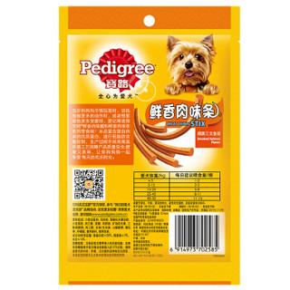 Pedigree 宝路 狗零食肉类 烟熏三文鱼味肉条 80g单包装