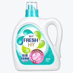 Fresh HY 卫新 除菌倍柔顺感馨香洗衣液 2kg *5件 +凑单品