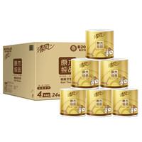 清风原木金装卷筒纸 家用厕纸4层160克有芯卷纸卫生纸27卷整箱