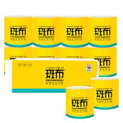 斑布(BABO) 本色卫卷纸 无漂白竹浆卫生纸 BASE系列 3层160g有芯卷纸*10卷+凑单品