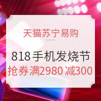 天猫苏宁易购官方旗舰店 818手机发烧节