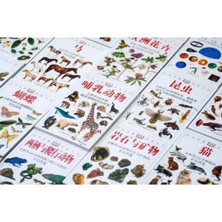 《自然珍藏DK图鉴丛书》(套装21册)
