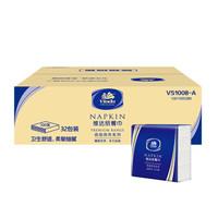 Vinda 维达 高级商务系列 餐巾纸 2层*100张*32包 整箱装