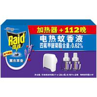 Raid 雷达蚊香 电热蚊香液 薰衣草香型 无线加热器+29.4ml*2瓶(112晚)