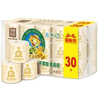 23日10点、有券的上 : 泉林本色实芯卷纸环保本色卫生纸160节*30卷纸品 *3件