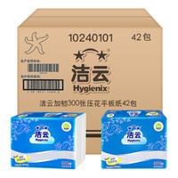 Hygienix 洁云 加韧压花平板纸 300张*42包 整箱装