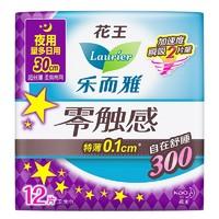 Laurier 乐而雅 零触感特薄 夜用卫生巾 300mm 12片 *8件