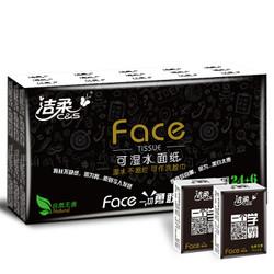 洁柔(C&S)手帕纸 黑Face 可湿水4层面巾纸*6片*30包 无香(超迷你 加量装 Face直面一切*勇敢黑系列 )