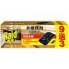 Raid 雷达蚊香 杀蟑饵剂 (9+3片) *9件 110元(合12.22元/件)