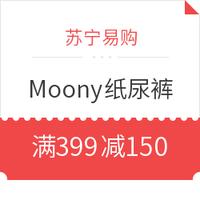 苏宁易购 Moony品牌纸尿裤 大额购物券