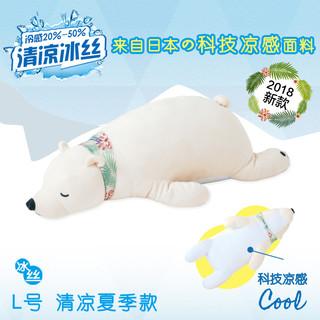LIVHEART 丽芙之心 北极熊抱枕