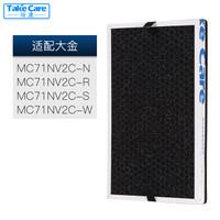 Take Care 培康 大金空气净化器滤网滤芯 适用大金MC71NV2C-N/R/S/W DA系71宠物除味版