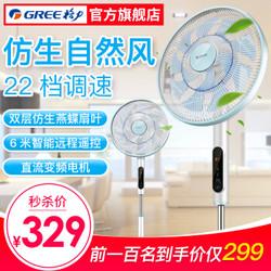 GREE/格力 FDZ-40X96Bdg9 电风扇 *2件