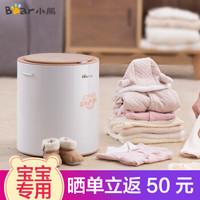 京东PLUS会员、历史低价 : Bear 小熊 HGJ-B08G1 14L 干衣机 +凑单品