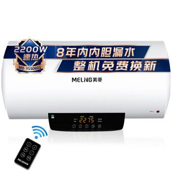 MELING 美菱 Meiling  美菱 MD-YS50601   60升 储水式电热水器