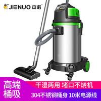 Jarrow FORMULAS 杰诺 JN-503-35L 桶式吸尘器