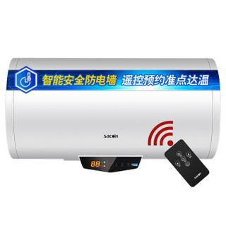 帅康(sacon)50DWKY智能防电墙遥控2000W预约洗浴电热水器 50L