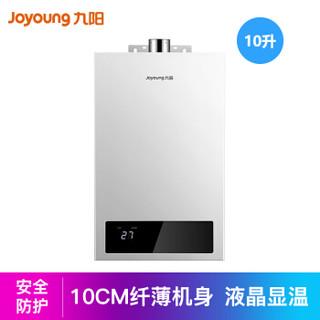 Joyoung  九阳 10A03 10升  燃气热水器