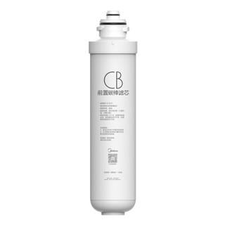 Midea  美的 前置活性炭滤芯   净水器第二级 适用于(C6)MRC1695B-75G
