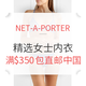 NET-A-PORTER 甜蜜七夕 精选女士内衣 满$350包直邮中国